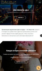 Landing page tablet, perfect-moments, адаптивный сайт, создание адаптивного сайта